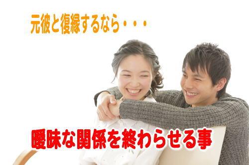 20180121001 元彼の都合の良い女でも復縁成功!曖昧な関係から卒業する3つの方法