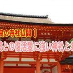【復縁成就】奈良で元彼との復活愛に強い神社とお寺TOP5